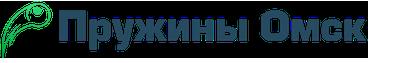 Производство пружин в Омске